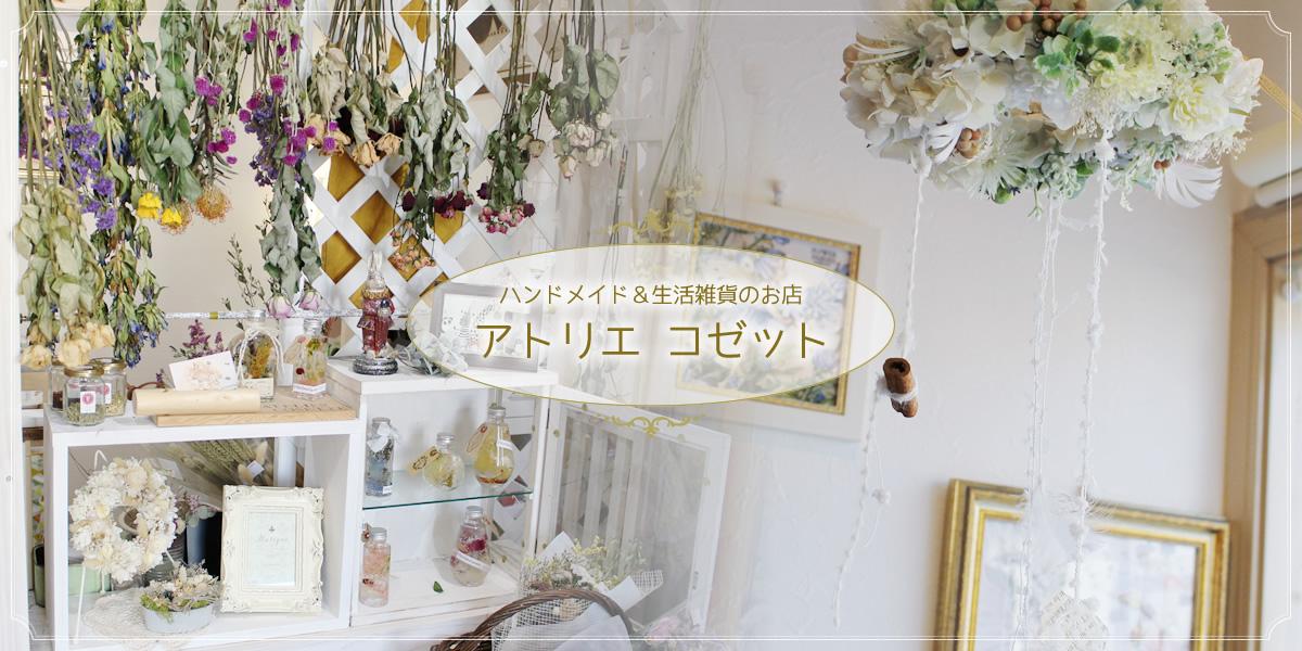 ハンドメイド&生活雑貨のお店 アトリエ コゼット